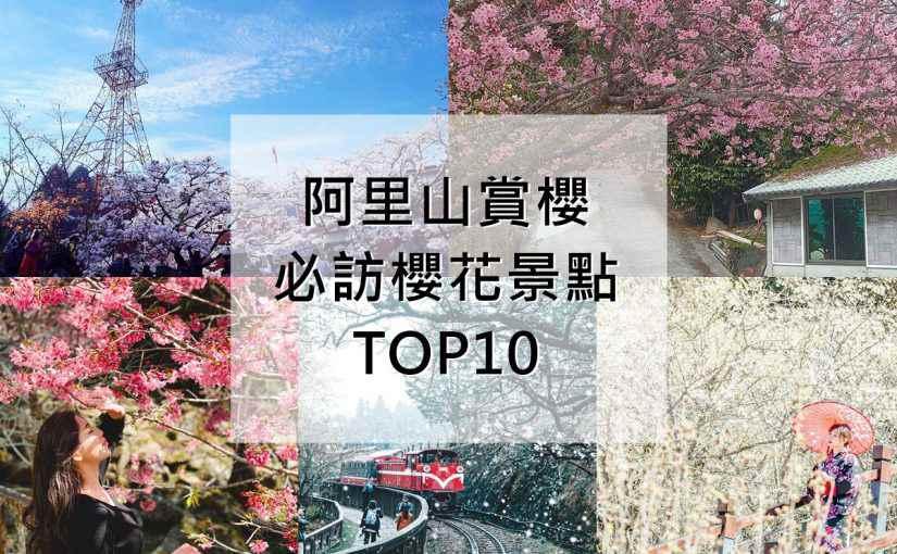 阿里山賞櫻 | 必訪櫻花景點TOP10 子瑜也愛去的絕美櫻花勝地 (內含地圖)