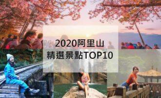 阿里山景點TOP10