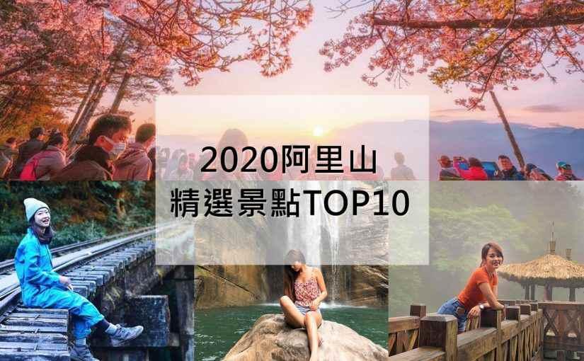 阿里山景點 | 2020阿里山私房景點推薦 10大精選景點懶人包