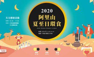 2020阿里山夏至日環食